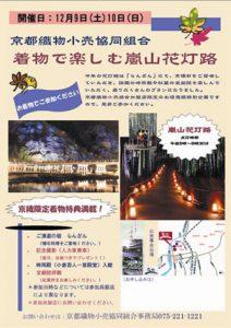 嵐山花灯路(11月06日)