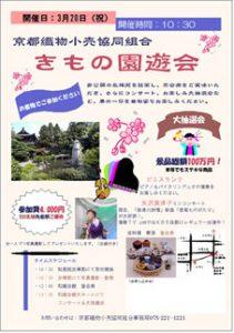 嵐山花灯路とお食事会(11月23日)
