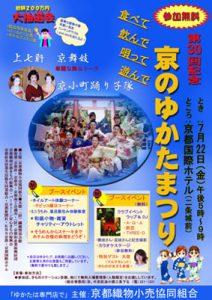 第30回記念 京のゆかたまつり(05月15日)