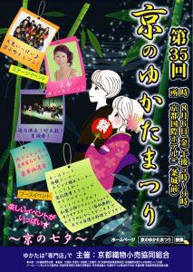第35回 京のゆかたまつり(06月18日)